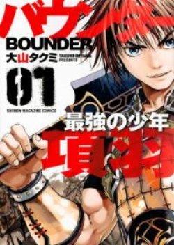 Bounder ขุนศึกพิฆาตจิ๋นซี