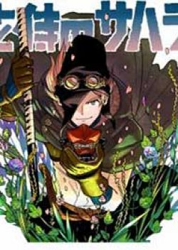 Sahara the Flower Samurai