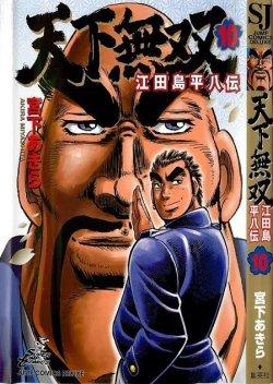 ลูกผู้ชายอันดับ1 ตำนานเอดะจิม่า เฮฮาจิ