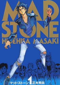 ศิลาอาถรรพณ์ (Mad stone)