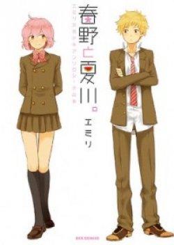Haruno to Natsukawa