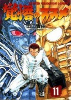 ทายาทอสูรสงคราม (Kakugo no Susume)