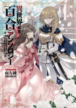 Isekai Tensei Yuri Anthology