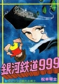 Galaxy Express 999 (รถด่วนอวกาศ 999)