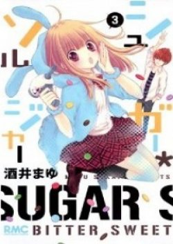 Suger Soldier