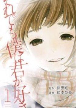 Soredemo Boku wa Kimi ga Suki