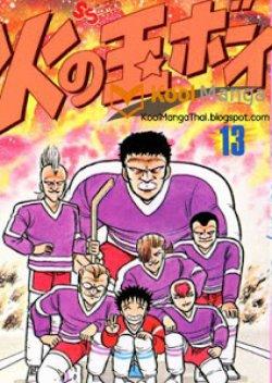 Hinotama Boy หนุ่มพลังอึด