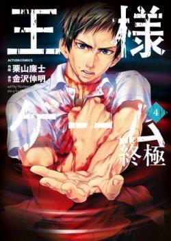 Ousama Game – Shuukyoku