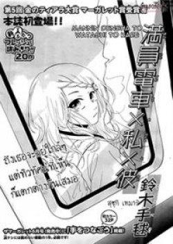 Manin Densha to Watashi to Kare